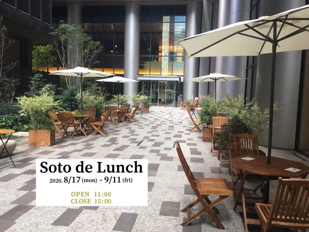 【終了】「Soto de Lunch」開催中!!!