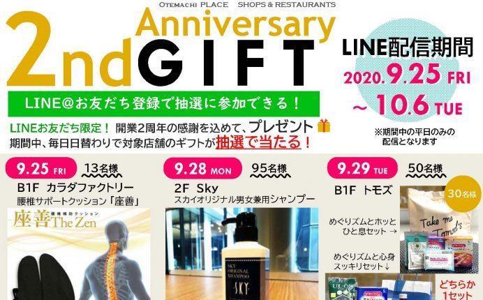 【終了】祝2周年!!アニバーサリーギフト開催♪