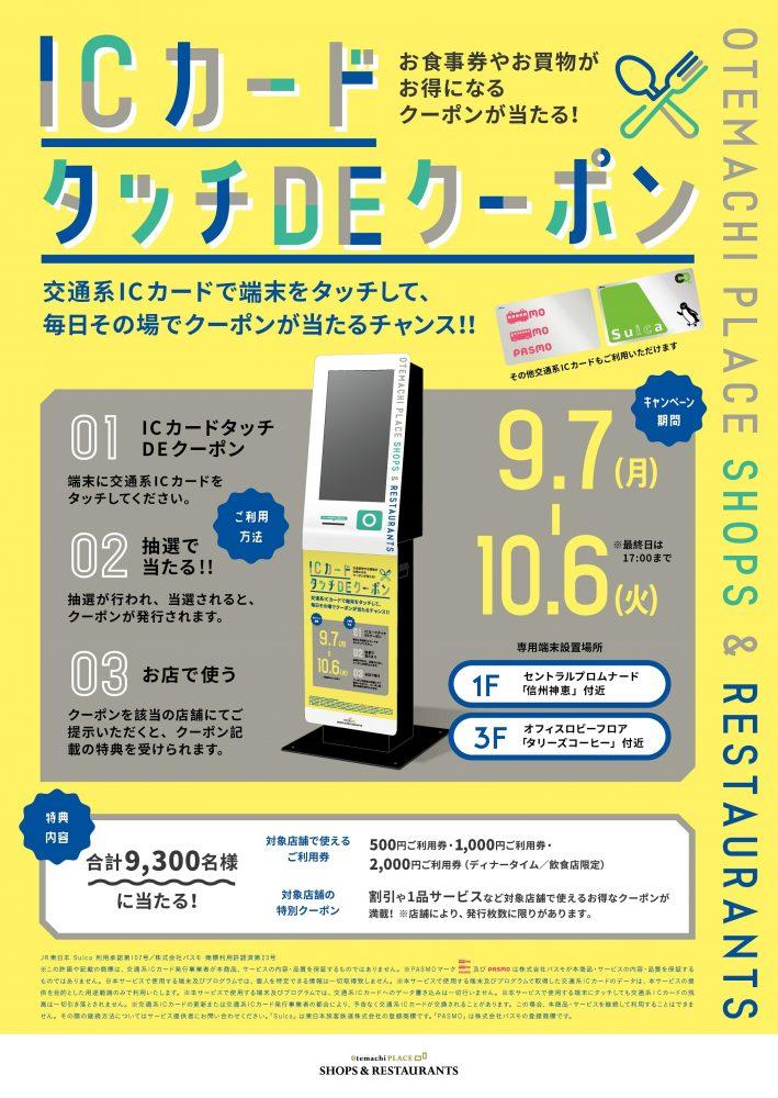 【終了】ICカード、タッチDEクーポン!!!!