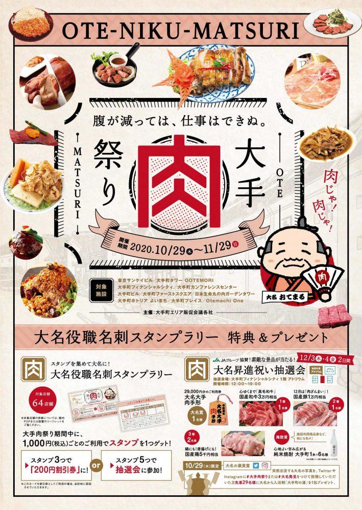【終了】大手肉祭り開催★
