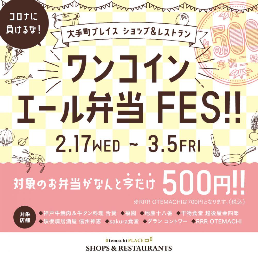 【終了】500円!?★ワンコイン エール弁当FES★開催