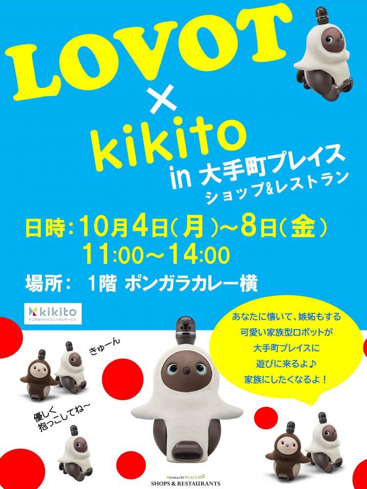 【終了】3周年イベント第2弾 LOVOT×kikito in 大手町プレイス