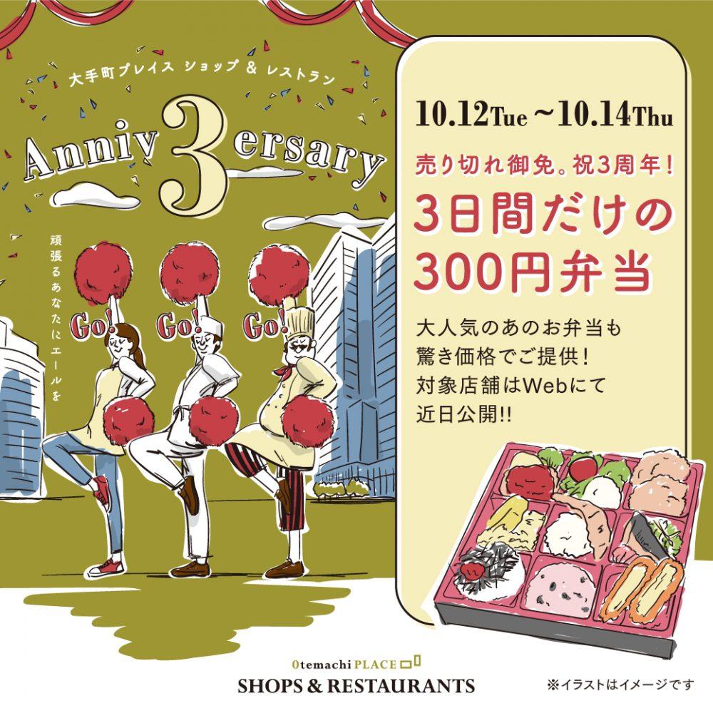 【終了】3周年イベント第3弾 売り切れ御免。祝3周年!3日間だけの300円弁当